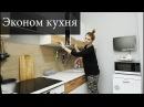 моя БЮДЖЕТНАЯ КУХНЯ дизайн интерьера кухниРУМ ТУР