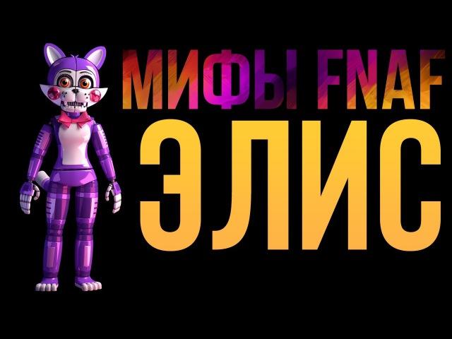 МИФЫ FNAF - ЭЛИС - FUNTIME ПРОТОТИП СИНДИ ИЗ FNAC!