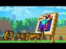 МУЛЬТИК МАЙНКРАФТ! СМЕШНАЯ ИСТОРИЯ ПРО СТИВА И АЛЕКСА! НА РУССКОМ! 3 серия