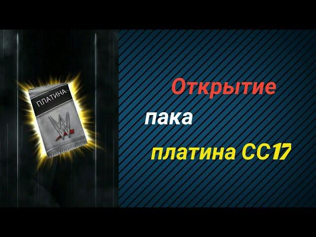 WWE SUPERCARD | НА РУССКОМ | ОТКРЫТИЕ ПАКА СС17 ПЛАТИНА