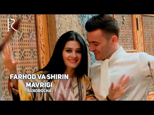 Farhod va Shirin - Mavrigi (Buxorocha) | Фарход ва Ширин - Мавриги (Бухороча)