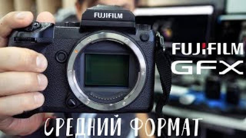 Fuji GFX 50s ПОЛНЫЙ ОБЗОР СРЕДНЕГО ФОРМАТА от Fujifilm. Как я ассистировал для VOGUE ARBIA » Freewka.com - Смотреть онлайн в хорощем качестве