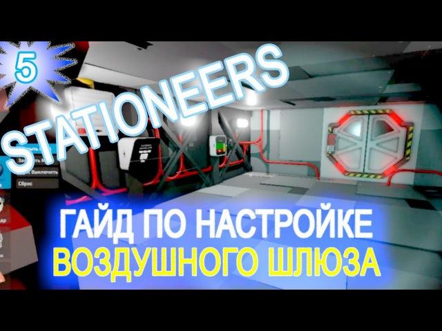 Stationeers обзор game ГАЙД 5 Настройка Воздушного Шлюза AIRLOCK