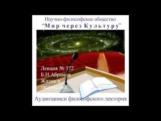 Аудиолекция Б Н Абрамов Жизнь и творчество (372)