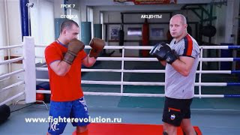 Фёдор Емельяненко - Урок 7 (Стойка, акценты) Fedor Emelyanenko Lessons HD