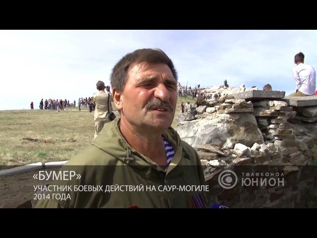 Защитники Саур-могилы. 26.09.2016, Герой нашего времени