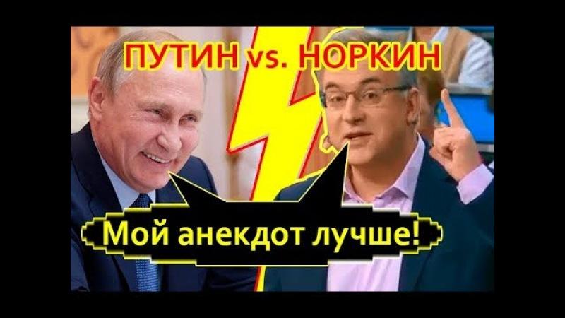 Главный анекдот 2017 года: Путин vs. Норкин - Чей анекдот лучше