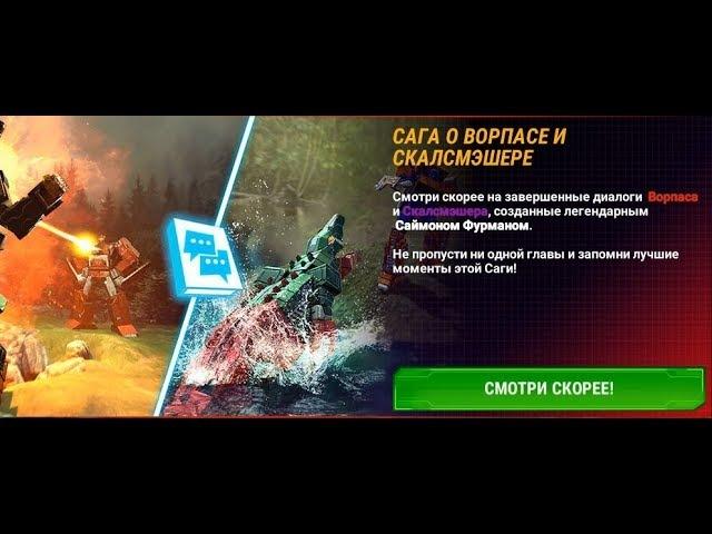 TRANSFORMERS: Earth Wars - Сага о Ворпасе и Скалсмэшере