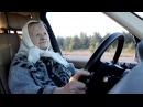 Первый раз за руль в 90 лет / First time driving at 90 years old · coub, коуб