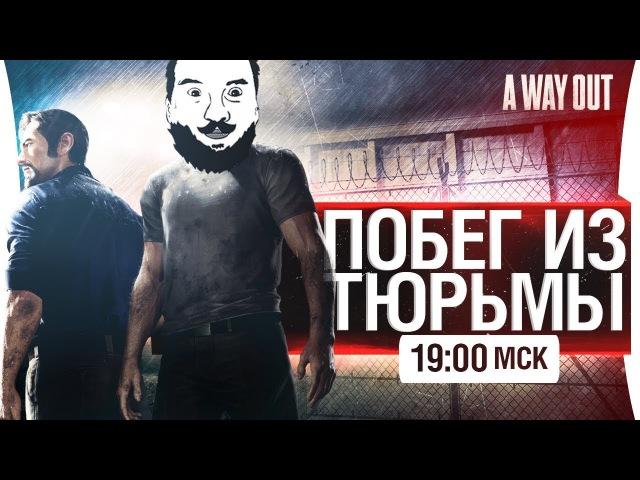 ПОБЕГ ИЗ ТЮРЬМЫ - A way out - DeS, Romka [19-00]