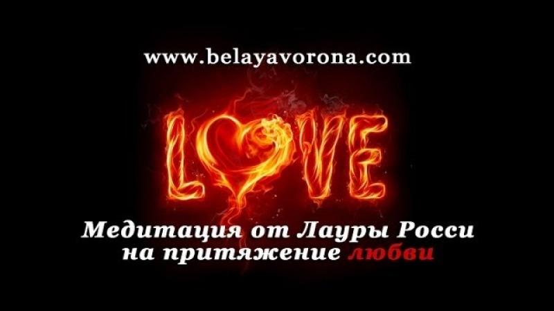 Лаура Росси Медитация на притяжение любви