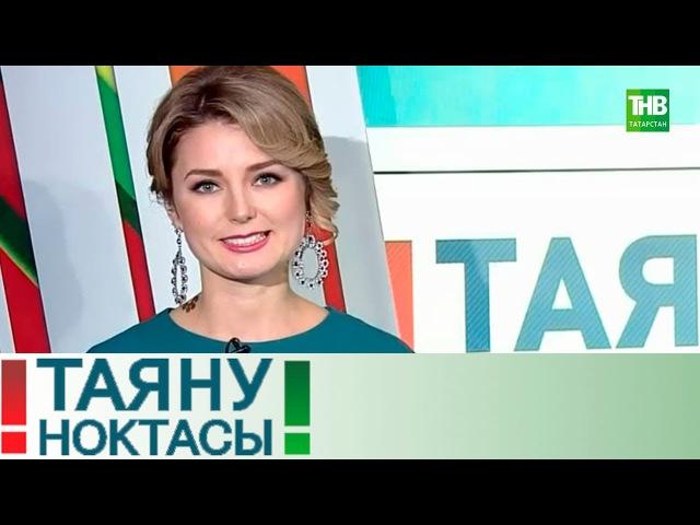 Аффтор кыздыра / Afftor kyzdyra / Таяну ноктасы 29/12/17 ТНВ