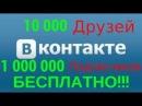 Бесплатная раскрутка Вконтакте, YouTube, Инстаграм Накрутка лайков и подписчиков
