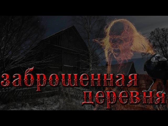 страшные истории на ночь - заброшенная деревня - страшилки на ночь