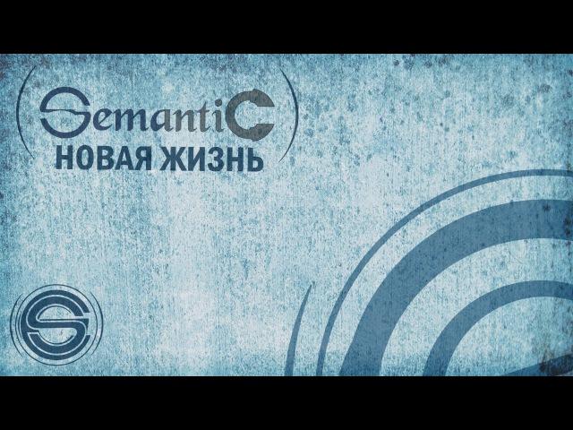 Semantic (SC) - A New Life (Feat. Siarhey Sukhamlin and Egor Bakunovich) (Russian version)