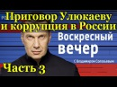 Приговор Улюкаеву и коррупция в России. Воскресный вечер от 17.12.12017 Часть 3