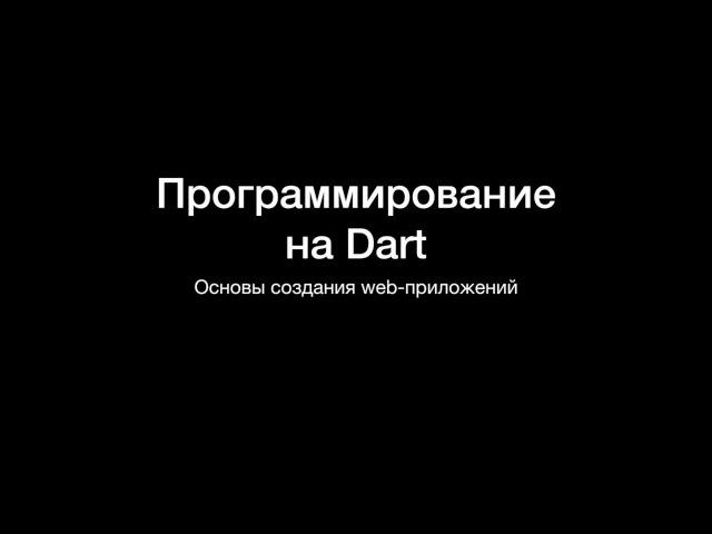 Программирование на Dart. Урок 03. Основы создания web-приложений
