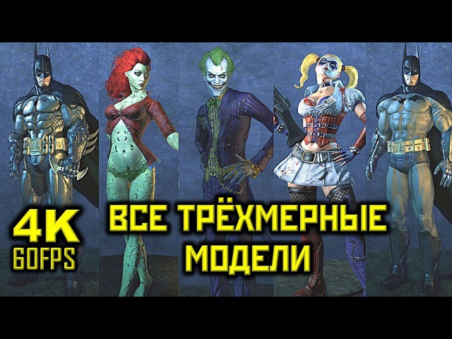 Batman: Arkham Asylum, [Все Модели Персонажей] [PC | 4K | 60 FPS]