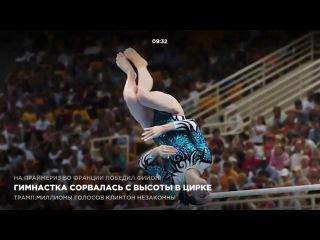 Гимнастка сорвалась с высоты в цирке