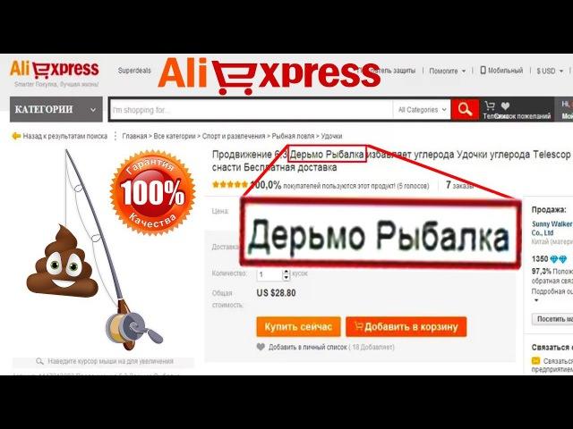 Носок засунь голова Aliexpress угарные названия товаров 100% СМЕХ