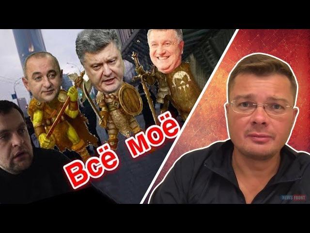 Битва гоблинов в центре Киева — Семченко