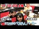 23.12.17 02.12.17 STU48 No Chirimen Party! (Morishita MaihaOtani Marina)
