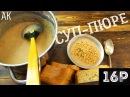 Фасолевый Суп Антикризисная Кухня