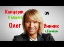Олег Винник концерт 8 марта 2018г г.Бровары FullHD