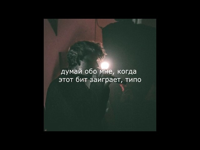 Brennan savage - it's not you, it's me (rus sub) ПЕРЕВОД