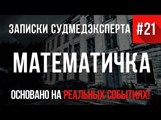 Записки Судмедэксперта 21 Математичка (Страшные Истории на Реальных Событиях)