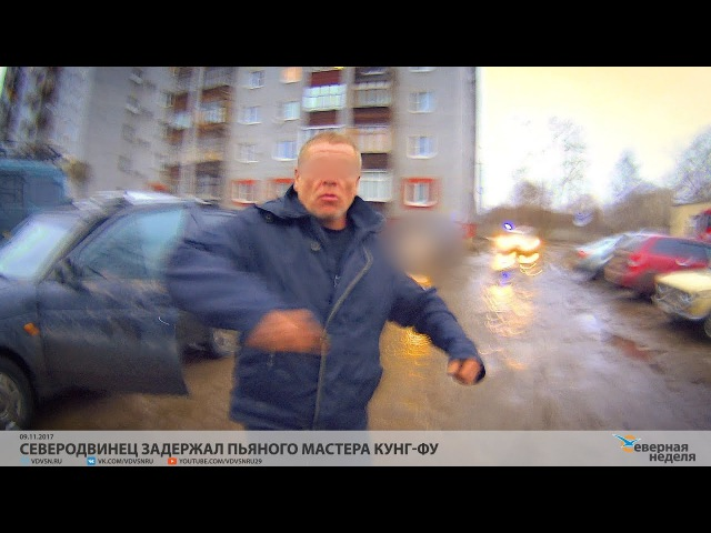 Северодвинец задержал пьяного Мастера Кунг Фу