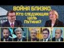 Война близко Кто следующая цель Путина Территория правды с Киселевым и Калинкиной