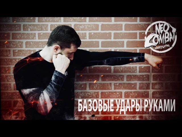 Постановка нокаутирующего удара: базовые удары руками в уличном бое.