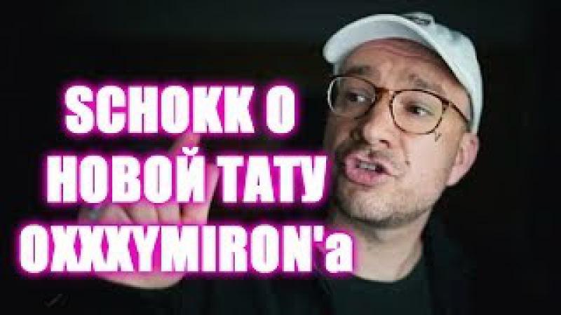 OXXXYMIRON набил новое ТАТУ SCHOKK троллит
