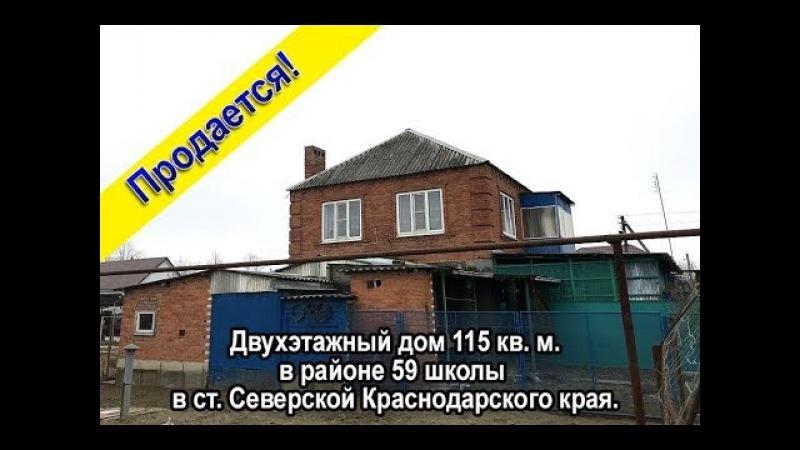 Продаю двухэтажный дом в районе 59 школы в станице Северской Краснодарского края