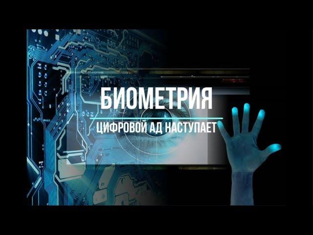 Биометрическая диверсия ! ГосДума сдает банкам личные данные граждан