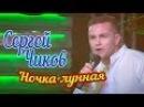 Сергей Чиков - Ночка лунная