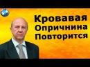 Опричнина Будет Мягкой или Жёсткой - Андрей Фурсов