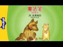 Magic Marker 26: This Is Mine (魔法笔 26:这是我的) | Level 2 | Chinese | By Little Fox