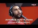Jah Khalib - Если чё, я Баха live @ Новое Радио