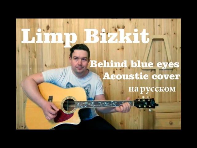 Limp bizkit Behind blue eyes Acoustic cover на русском