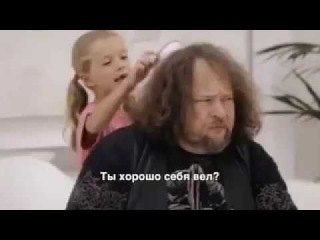 Что может сделать маленькая девочка с брутальным мужчиной (с титрами))