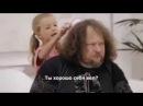 Что может сделать маленькая девочка с брутальным мужчиной с титрами