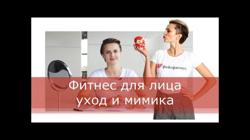 Фитнес для лица: уход и мимика