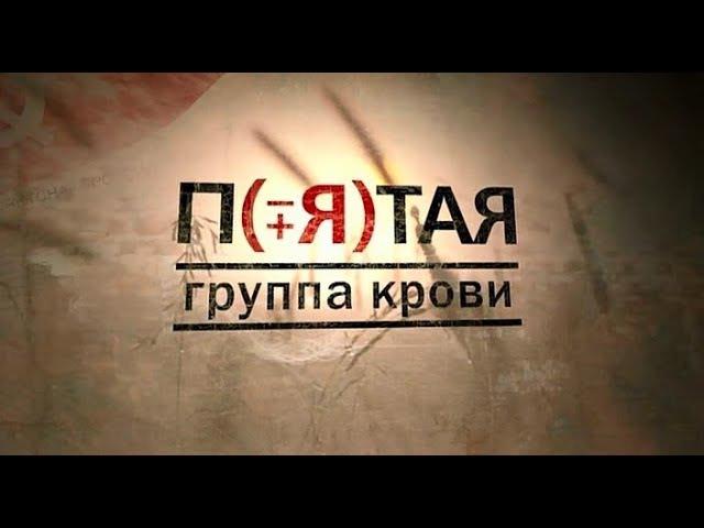Пятая группа крови 8 серия (2011)