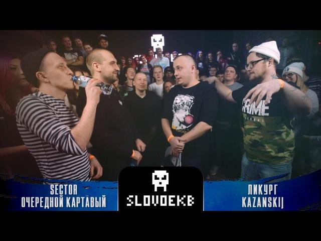 SLOVO: ОЧЕРЕДНОЙ КАРТАВЫЙ SECTOR vs ЛИКУРГ KAZANSKIJ | ЕКАТЕРИНБУРГ [THIS PUNCH]