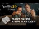 Видеосалон №86 GusGus делают русской музыке кусь кусь