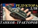 Как сделать очень маленькие редуктора для RC танков, тракторов и гусеничной техн ...