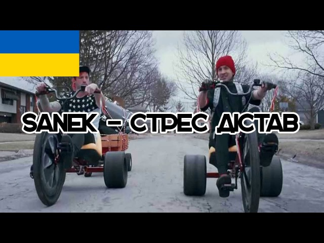 Sanek Стрес дістав 21 pilots Stressed Out but it's in Ukrainian