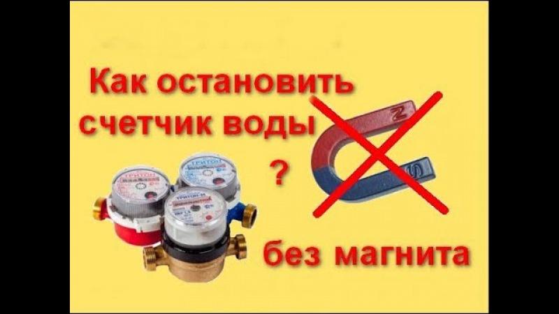 Как остановить водосчетчик без магнита в домашних условиях 91